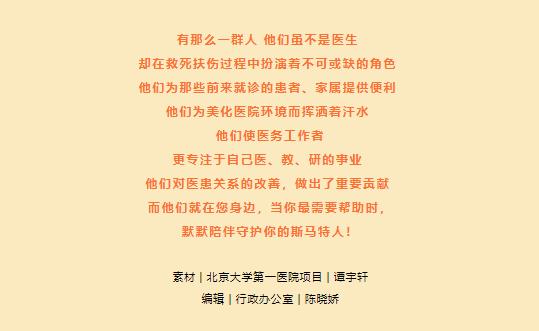 北京斯馬特物業三進北大醫院