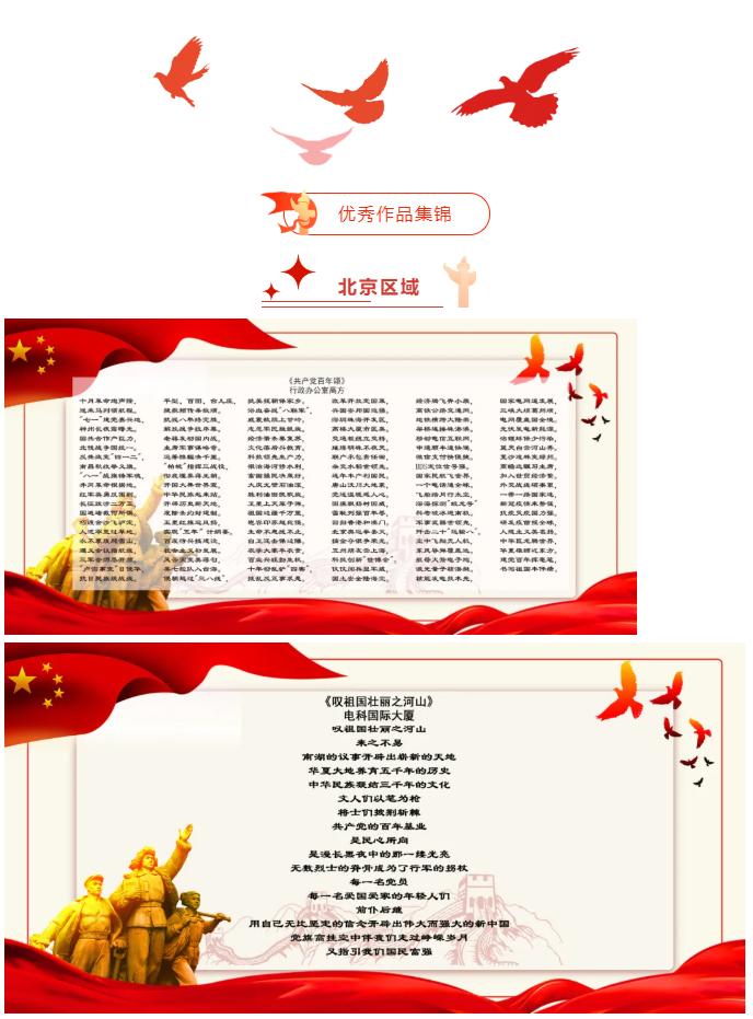 慶建黨百年 憶紅色初心|建黨百年主題系列活動