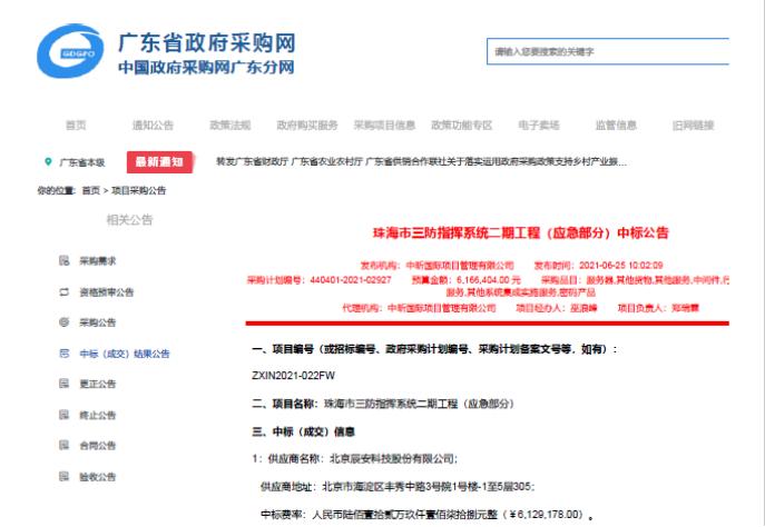 辰安科技中标珠海市三防指挥系统二期工程(应急部分)