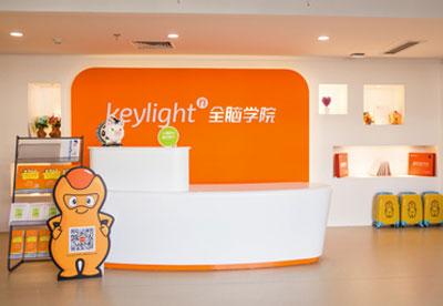 Keylight全脑教育(北京)校区
