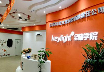 Keylight全脑教育(南京)校区