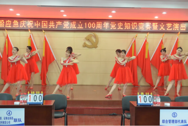 慶祝建黨100周年 | 公司舉辦慶祝建黨百年黨史知識競賽暨文藝演出