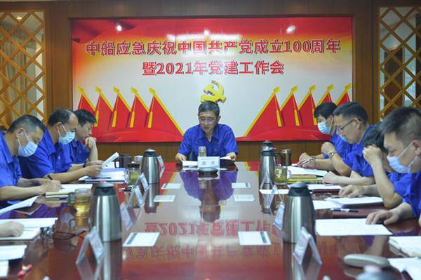錨定目標 擔當作為——中船應急召開慶祝中國共產黨成立100周年暨2021年黨建工作會