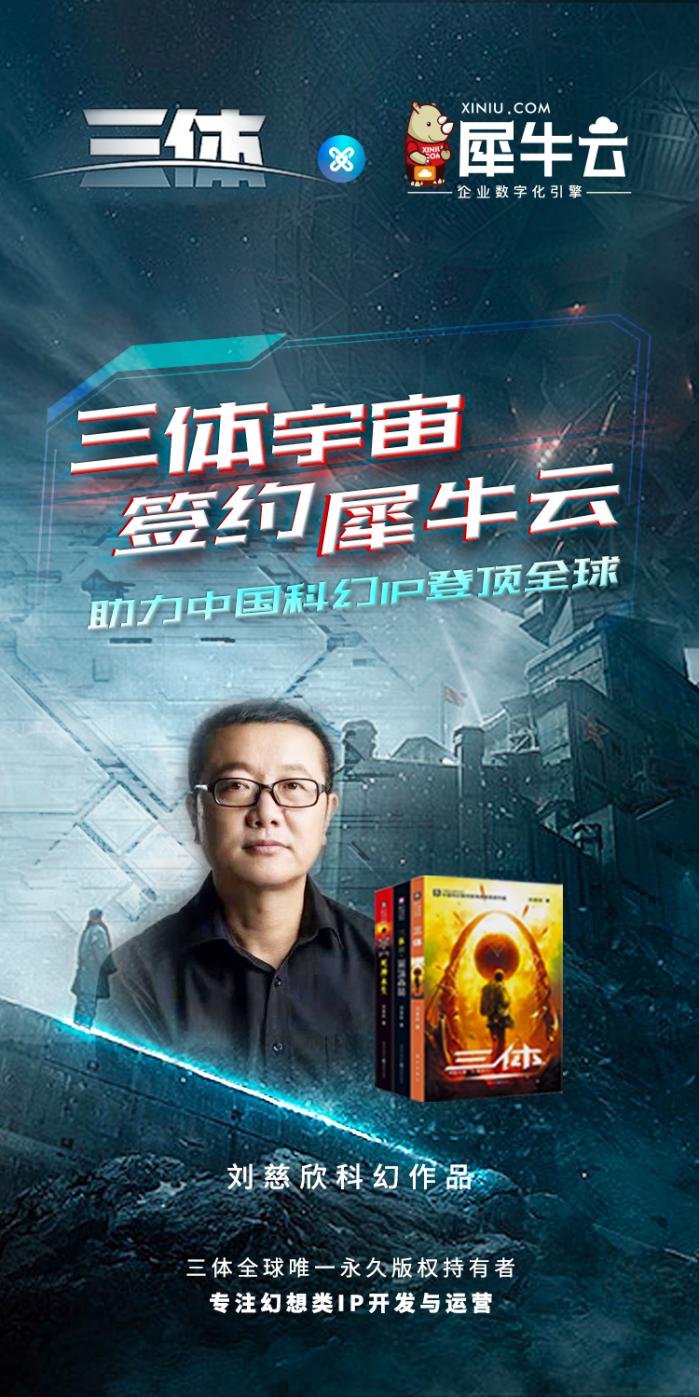 三体宇宙签约犀牛云,助力中国科幻IP登顶全球