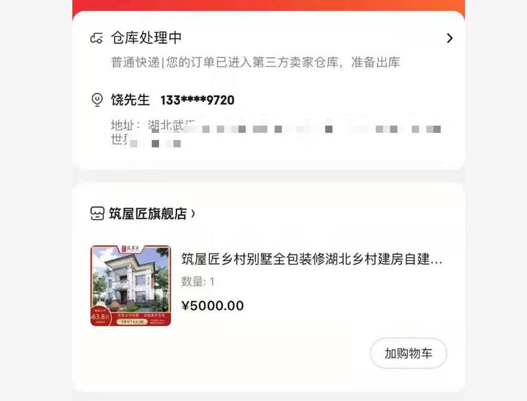 筑屋匠祝贺武汉市新洲区饶总喜提别墅1套