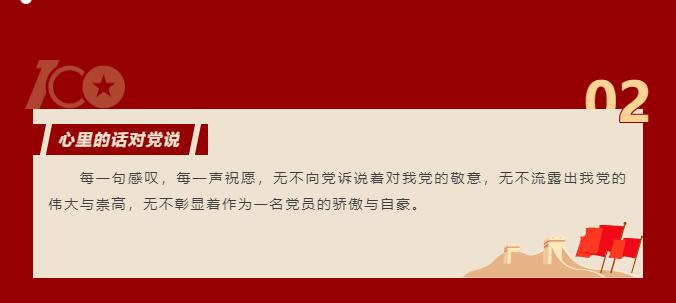 慶建黨百年 憶紅色初心
