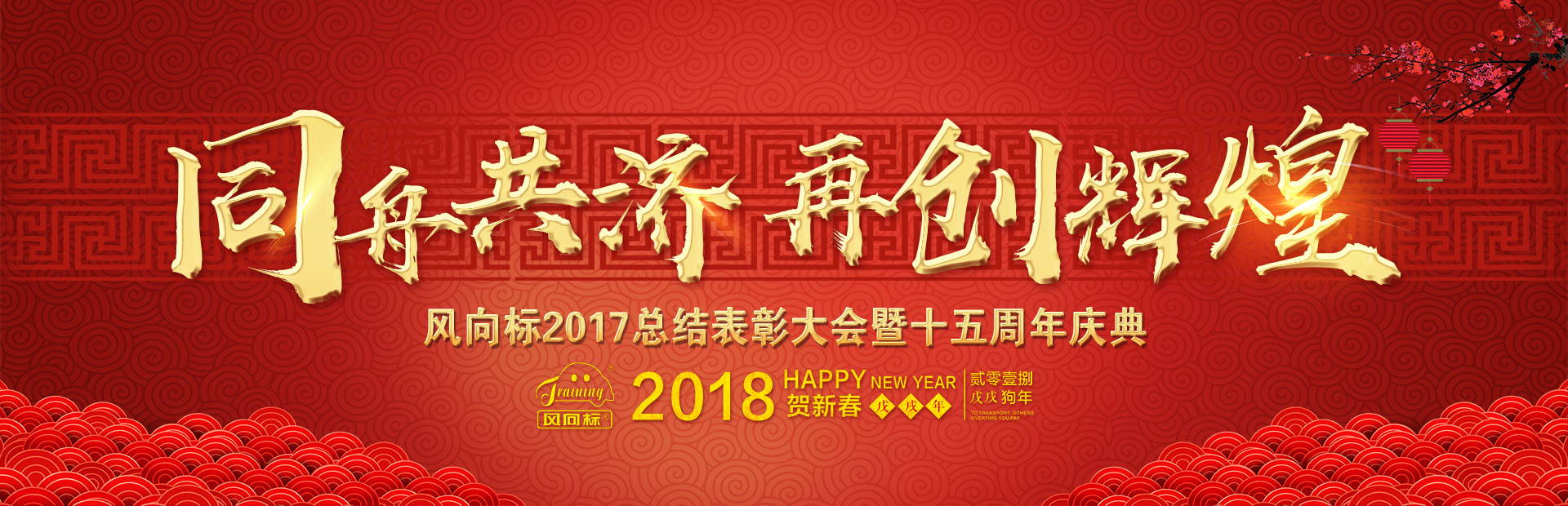 【同舟共济,再创辉煌】2017年总结表彰大会暨说球帝app电脑版十五周年庆典