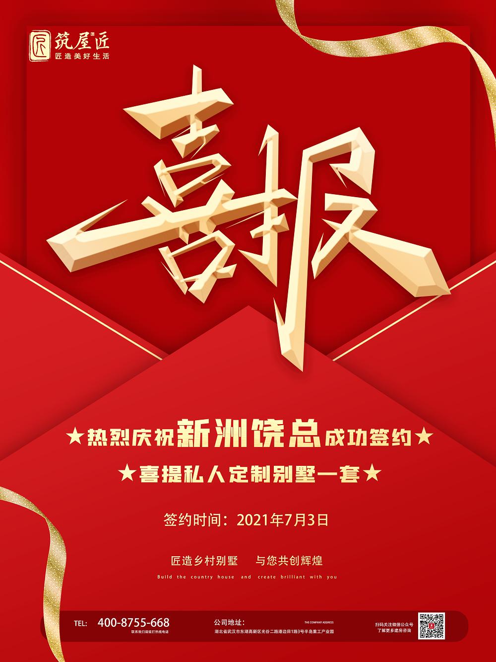 筑屋匠祝贺武汉市新洲区饶总喜提别墅1套!