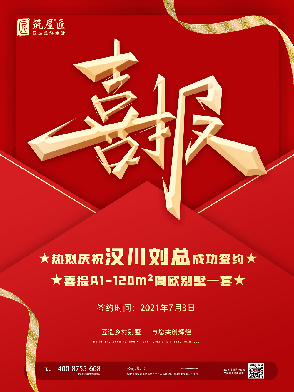 筑屋匠祝贺湖北省汉川市刘总喜提别墅1套!