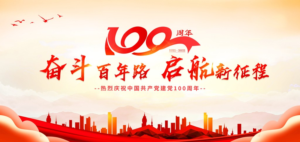 集团公司举行建党百年庆祝活动