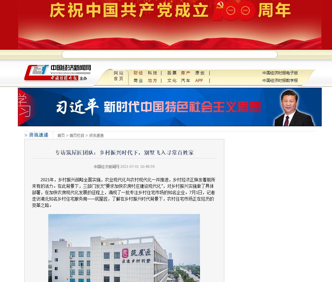 媒体专访武汉筑屋匠:乡村振兴下,别墅飞入寻常百姓家