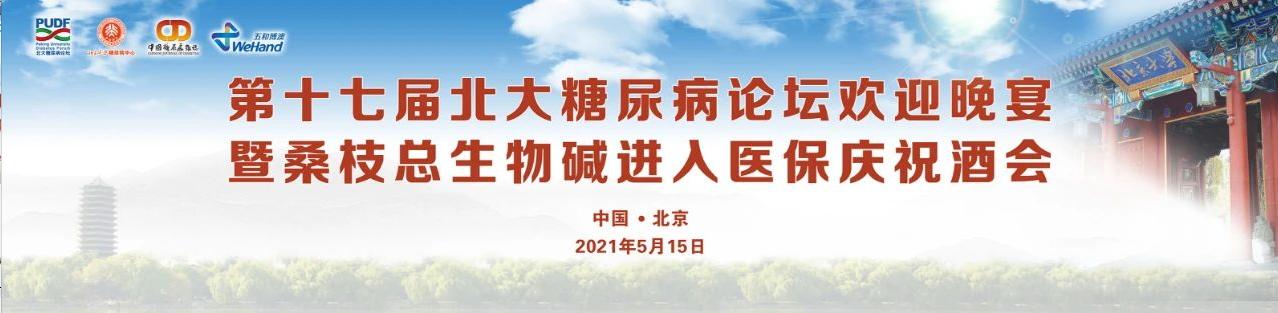 """""""桑枝總生物堿全國醫保上市會"""" 隆重發布"""