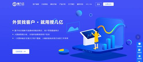 登录网址:搜几亿 (soujiyi.com)