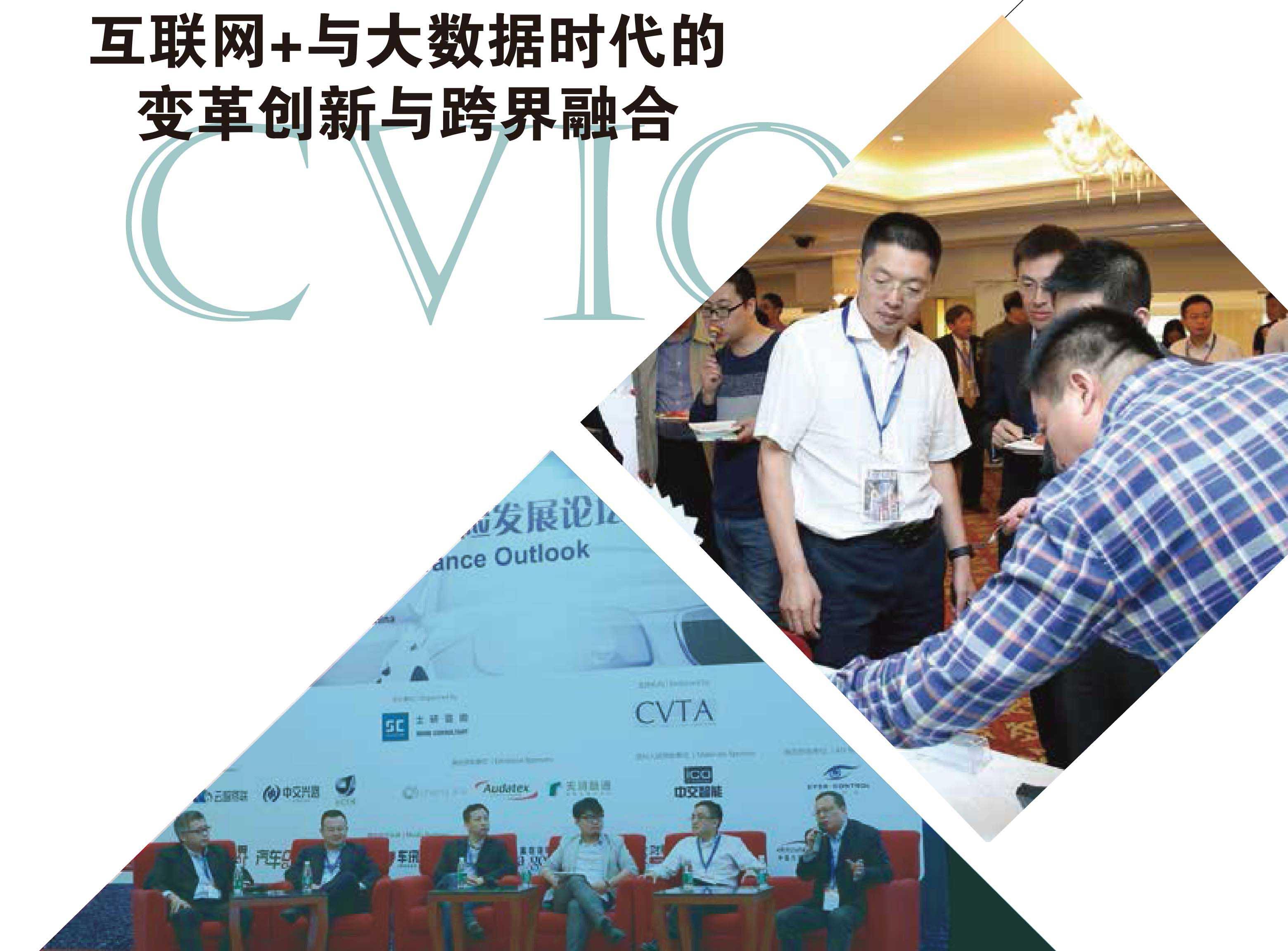 2018第四届中国汽车保险发展论坛