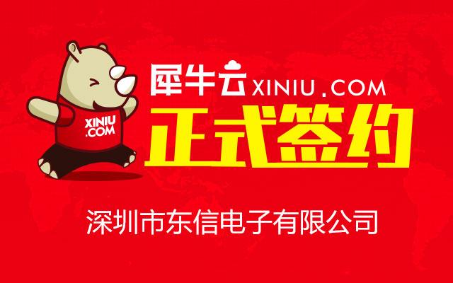 【深圳】犀牛云正式签约深圳市东信电子有限公司