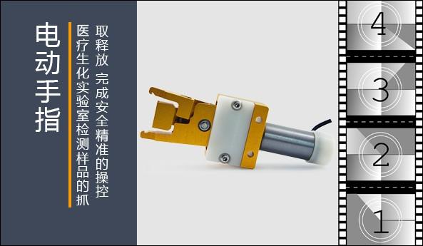 电动手指在医疗自动化设备中的应用