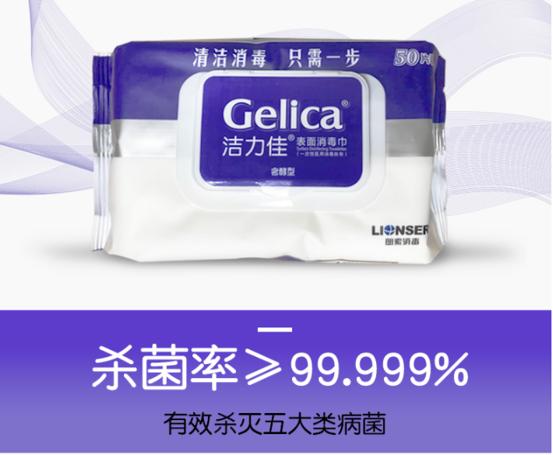 洁力佳®表面消毒巾(B型)一次性医用消毒抹布(50张)