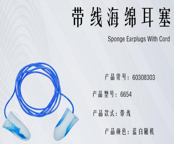 羿科60308303 耳塞(带线)