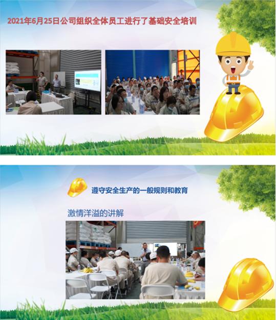 2021年6月25日安全生产培训