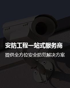 西安防盜報警係統