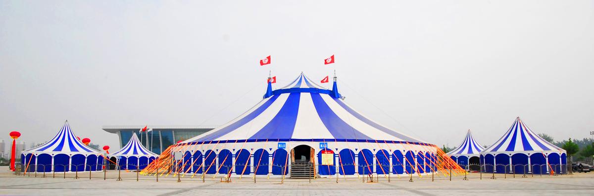 特大型马戏流动剧场