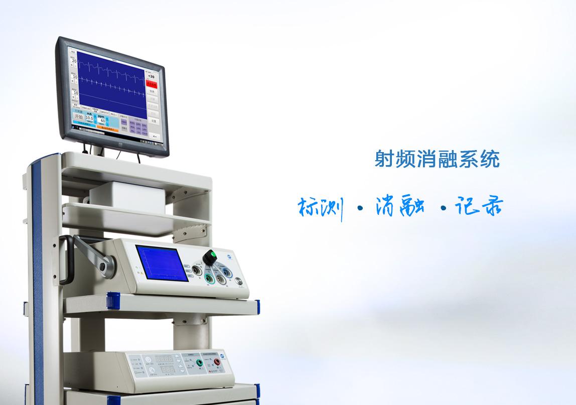 射频消融系统