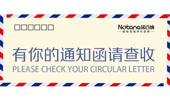 诺百纳产品规格升级命名规则公告函