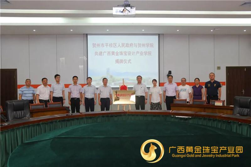 贺州市平桂区人民政府—贺州学院签订共建广西黄金珠宝设计产业学院框架协议