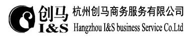 杭州創馬商務服務有限公司