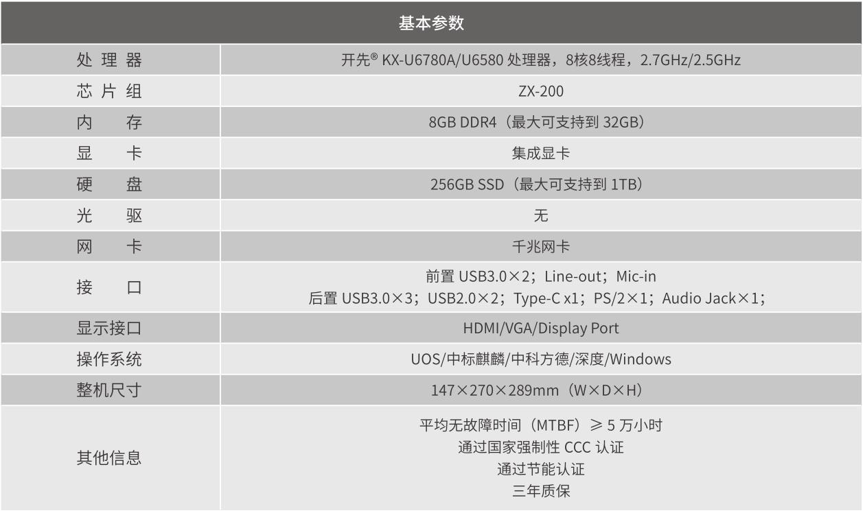 东海XTD30系列台式机
