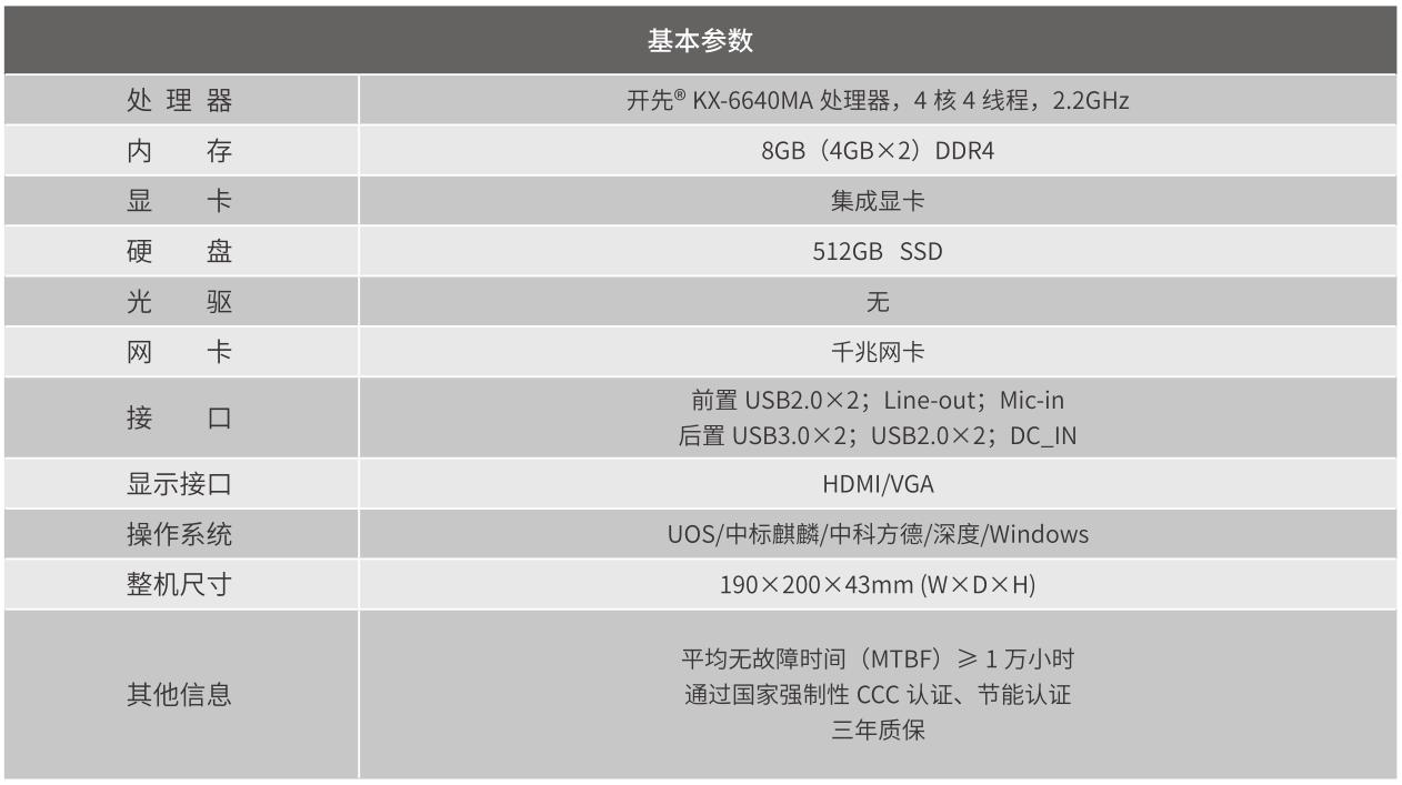 东海XMD30系列台式机