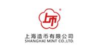 上海造币有限公司