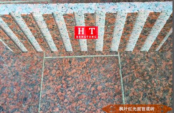 枫叶红盲道砖