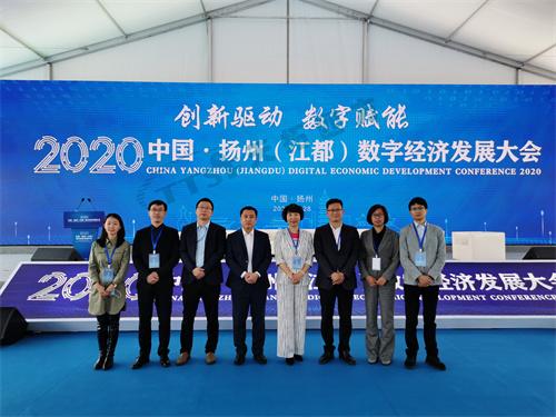 2020扬州(江都)数字经济发展大会