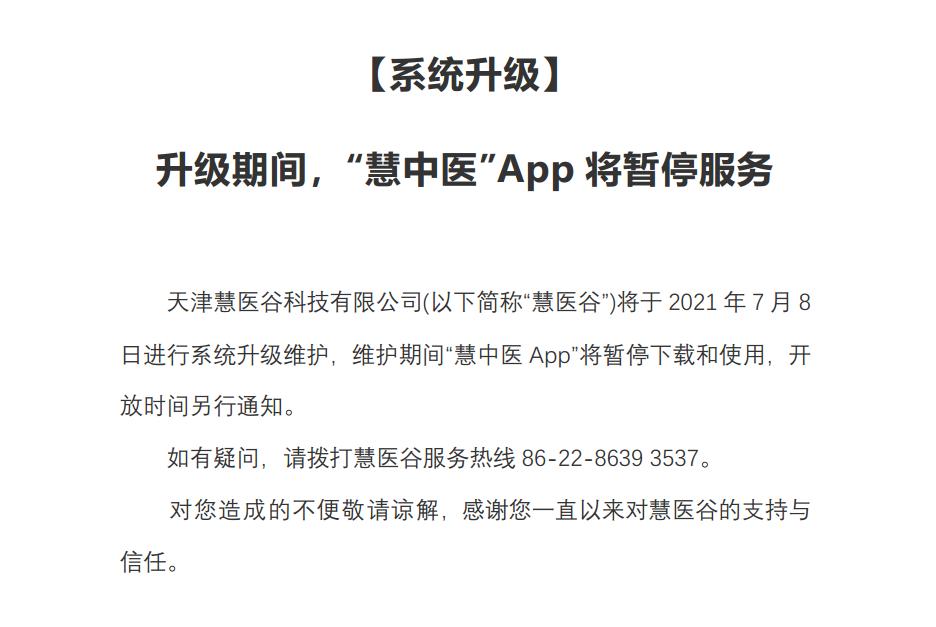 """【系统升级】 升级期间,""""慧万博体育助手app下载""""App将暂停服务"""