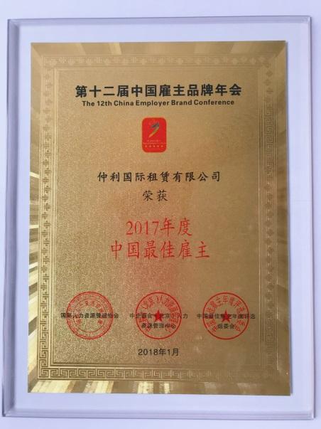 """仲利国际喜获""""第十二届中国雇主品牌年会""""两项大奖"""