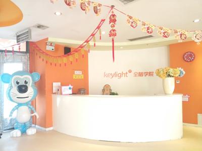 Keylight全脑教育(西安曲江)校区