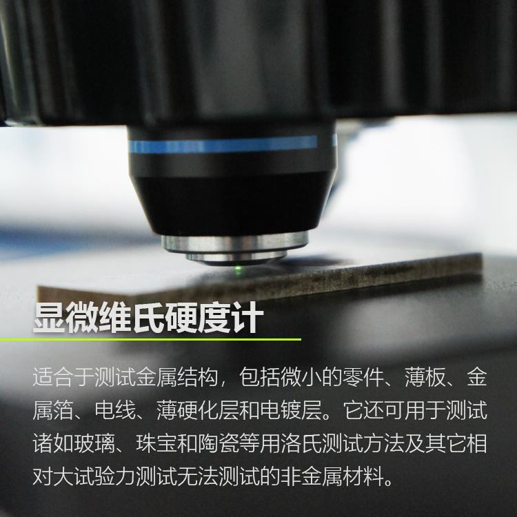 电磁铁硬度检测.jpg