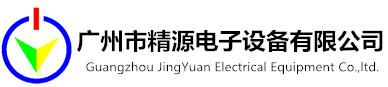 广州市精源电子设备有限公司