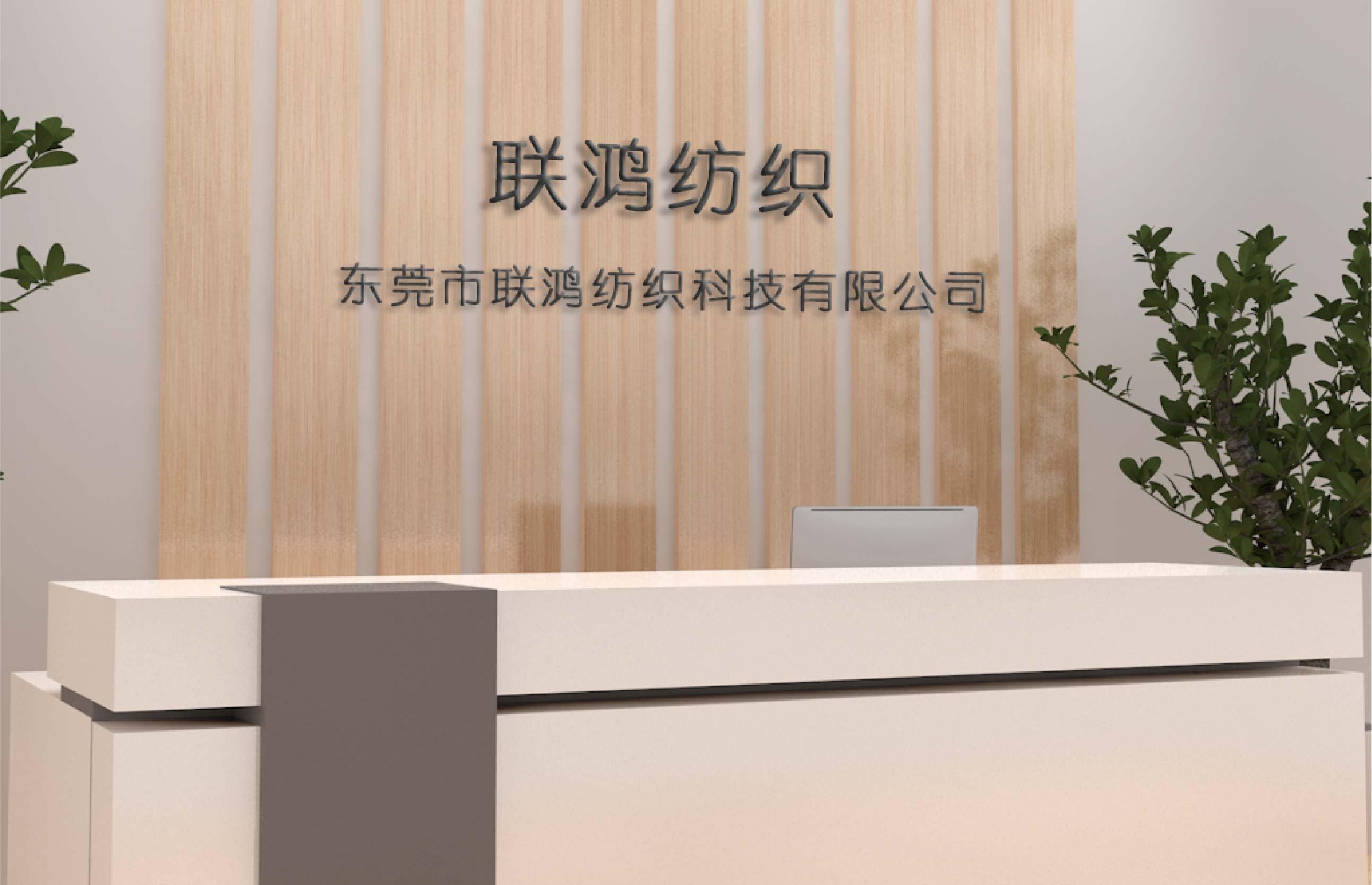 客户案例    东莞市联鸿纺织科技有限公司