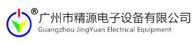 精密點焊機-廣州市精源電子設備有限公司