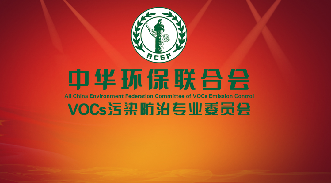 延期通知 | 2021全国VOCs污染防治科技大会暨技术装备博览会,恶臭污染物测试、环境监测与控制技术装备展览会