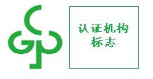 快递包装绿色产品认证