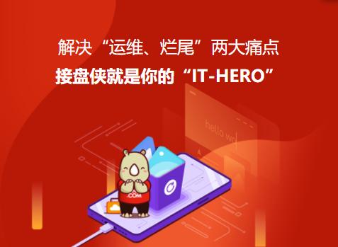 """犀牛云接盘侠:企业""""IT-HERO"""",解决数字化应用的""""运维、烂尾""""难题"""