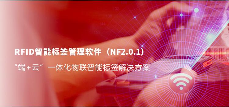 RFID智能标签管理软件