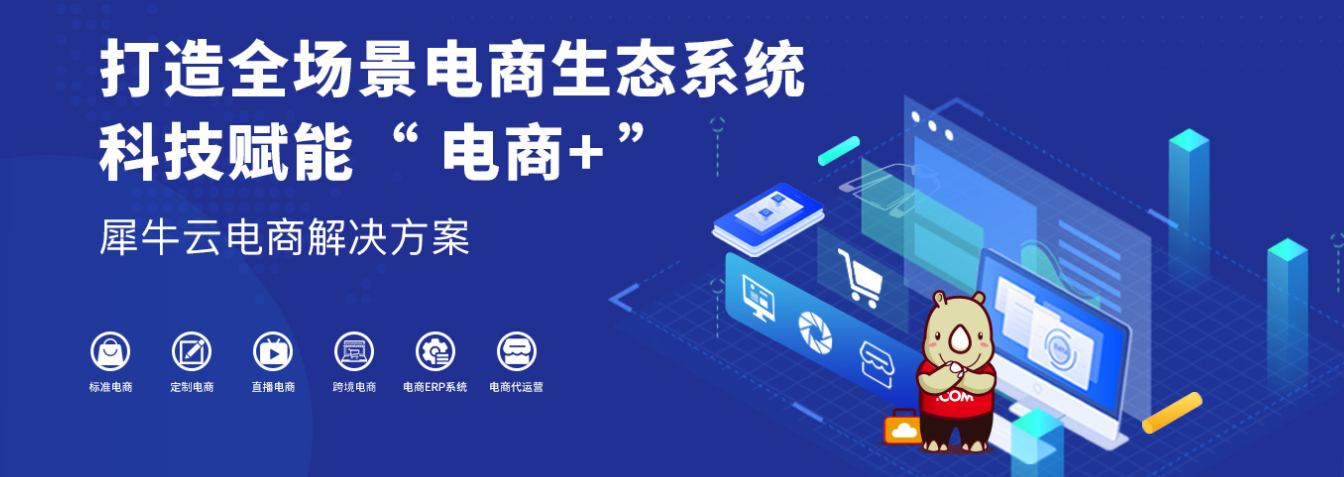 """犀牛云电商解决方案:科技赋能""""电商+"""",业绩增长100%!"""