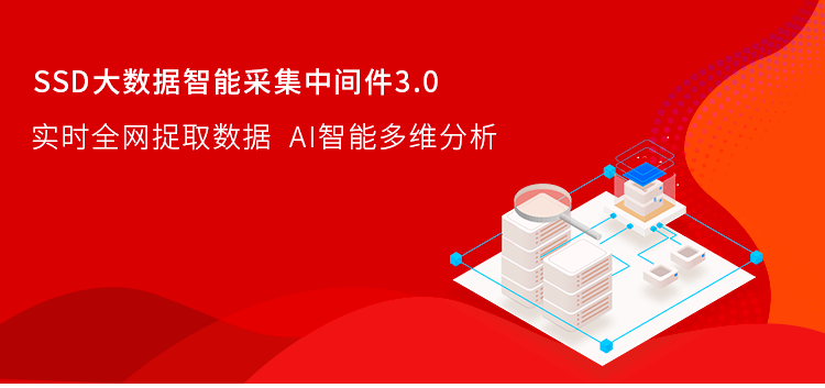 SSD大数据采集中间件3.0