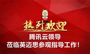 腾讯云战略合作中心总经理庆雪辉来访英迈思,共商生态合作发展新台阶