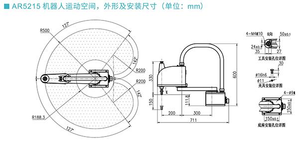 众为兴四轴500臂长工业机械手AR5215
