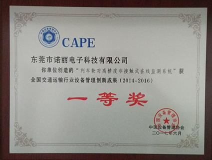 全国交通运输行业设备管理创新成果一等奖
